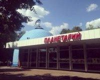 Уфимский планетарий дарит билеты за благотворительность