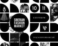 В Красноярске состоится маркет дизайнерской одежды и аксессуаров