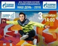 В Сургуте пройдет Открытый Чемпионат Югры по брейкингу