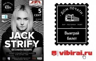 Розыгрыш билета на концерт Jack Strify