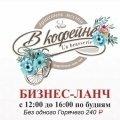 Бизнес-ланчи в центре Казани