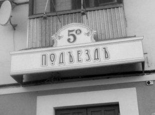 Топ-5 заведений Тольятти, в названиях которых есть цифры