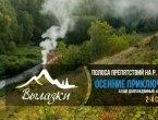 Осеннее приключение: полоса препятствий на реке Багаряк