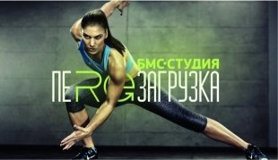 Как похудеть и подкачаться? БМС-студия «ПЕREЗАГРУЗКА» в Казани - вместо тысячи часов в спортзале
