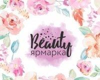 3 сентября на Краснодарской, 8 пройдет большая Beauty-ярмарка
