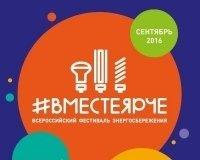 Уфимцам расскажут лайфхаки по экономии на Фестивале энергосбережения