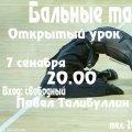 "Открытый урок 07.09.2016 ""Бальные танцы"" 20.00"
