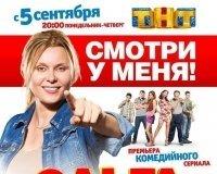 Челябинцы увидят новый сериал «Ольга» на ТНТ за три дня до премьеры