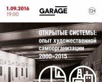 В Музейный центр на Мира приезжает выставка от московского музея современного искусства «Гараж»