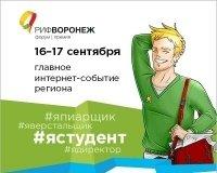 16 и 17 сентября пройдет региональный интернет-форум «РИФ-Воронеж»