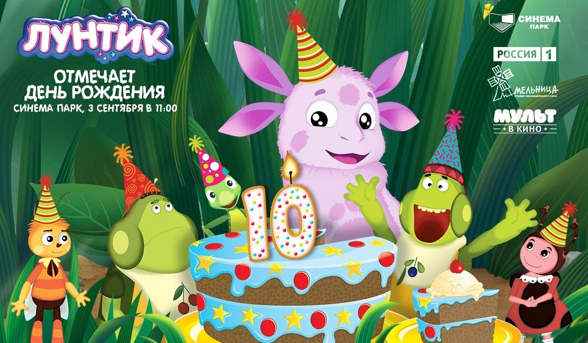 Открытки с лунтиком в день рождения