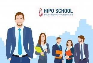 В городе работает школа развития HiPo School