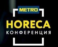 «МЕТРО» проведет в Иркутске «HORECA Конференцию» для владельцев бизнеса, управляющих и шеф-поваров