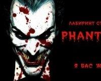 """В Караганде открылся лабиринт страха """"Phantom"""""""