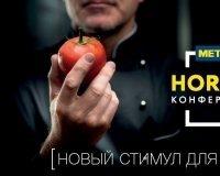 «МЕТРО» проведет в Красноярске «HORECA Конференцию» для владельцев бизнеса, управляющих и шеф-поваров