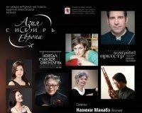 Международный фестиваль камерно-оркестровой музыки «Азия-Сибирь-Европа» продлится с 8 по 21 сентября