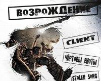 """В Караганде состоится рок фестиваль """"Возрождение""""."""
