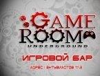Игротека в Game Room