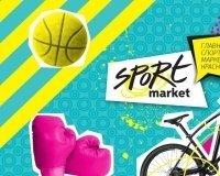 Красноярцев зовут на SportMarket-2016 – большой праздник спорта, здоровья и красоты
