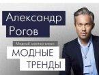 Александр Рогов «Модные тренды»