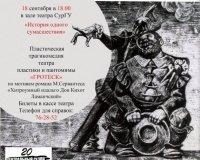 """Театр """"Гротеск"""" открывает юбилейный XX театральный сезон"""