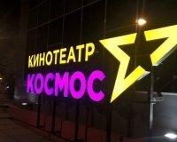 Кинотеатр в ТРЦ «Космос» начнёт работать в конце сентября