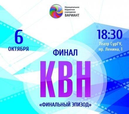 6 октября в Сургуте стартует