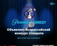 В Красноярске пройдет кастинг стендап-комиков на канал Paramount Comedy