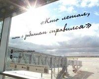 На окнах терминала аэропорта Кольцово появились строчки из песен