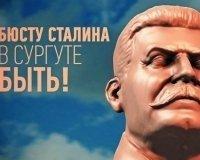 Бюсту Сталина в Сургуте быть!