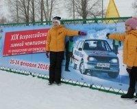 В Тольятти проходит конкурс по созданию талисмана для Всероссийского чемпионата
