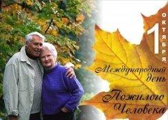 Акция пенсионерам ко Дню пожилого человека!