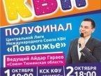 Полуфинальные игры Центральной Лиги МС КВН «Поволжье»