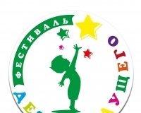 В Красноярске пройдет семейный фестиваль «Дети будущего»