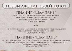 """Новые процедуры """"Шампань"""""""
