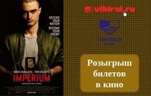 Розыгрыш билетов на фильм «Абсолютная власть» в рамках фестиваля AmFest в «Синема Парк»