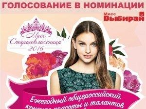 Стань «Мисс Выбирай» в рамках конкурса «Мисс Старшеклассница» (1-ый полуфинал)