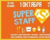 На острове Татышев пройдут соревнования среди персонала известных ресторанных групп города