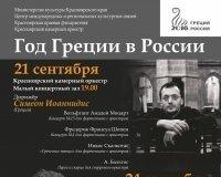 В Красноярске выступят греческие дирижеры