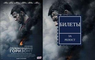 Розыгрыш билетов на премьеру фильма «Глубоководный горизонт»