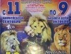 Цирковое представление «10 львов и принц Египта»