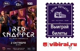 Розыгрыш билетов на концерт Red Snapper