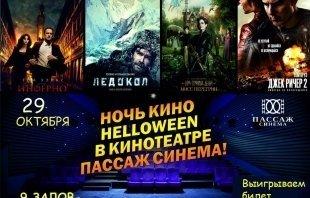 Розыгрыш билетов на Ночь кино Хеллоуин