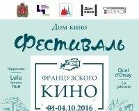 Юбилейный фестиваль французского кино пройдёт в Красноярске