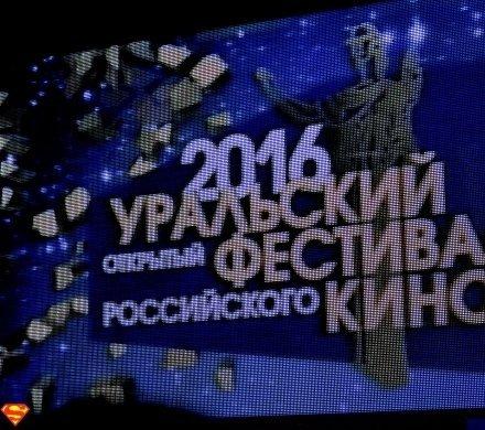 Закрытие Уральского Фестиваля российского кино