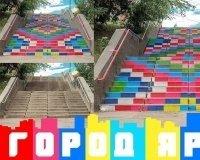 В Кургане лестницу покрасили в яркие цвета