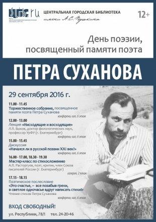 29 сентября в ЦГБ им.Пушкина вспомнят поэта Петра Суханова