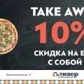 Возьмите еду навынос с выгодной скидкой 10%!