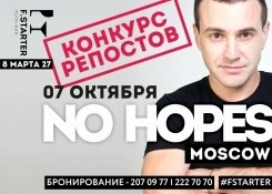 NO HOPES  у нас! Конкурс репостов.