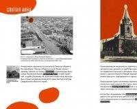 В Екатеринбурге планируют издать путеводитель по истории популярных общественных пространств города